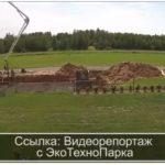 EkoTechnoParkban már zajlik a teherszakasz feszítőállomása fogadóalapjának a betonozása