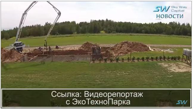Az EkoTechnoParkban már zajlik a teherszakasz feszítőállomása fogadóalapjának a betonozása