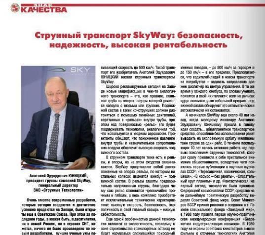 SkyWay a A minőségi védjegye folyóiratban!