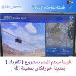Az arab médiában bejelentették az EAE-ban tervezett SkyWay célprojektet